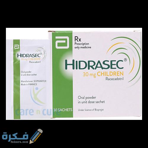 هيدراسيك Hidrasec دواعي استعمال , سعر ، الاثار الجانبية ، الاضرار ، الجرعة