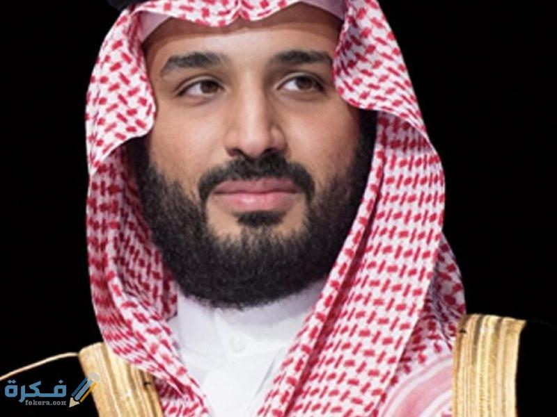 تفسير حلم رؤية ولي العهد محمد بن سلمان في المنام
