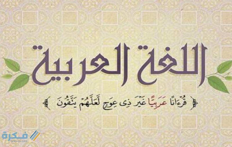 اذاعة مدرسية كاملة عن اللغة العربية الفصحي