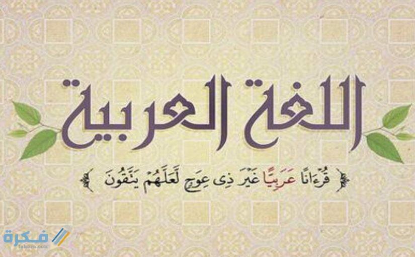 مقدمة للغة العربية قصيرة