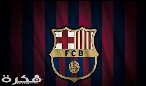 صور شعار نادي برشلونة 2021
