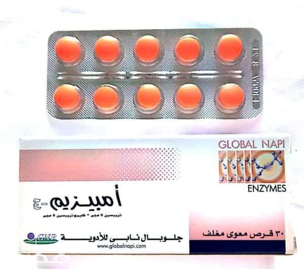 دواعي استعمال امبيزيم ambezim مضاد للالتهابات والتورم والبواسير