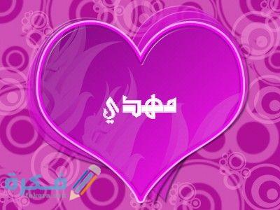 ما معنى اسم مهدي Mahdi وما 14