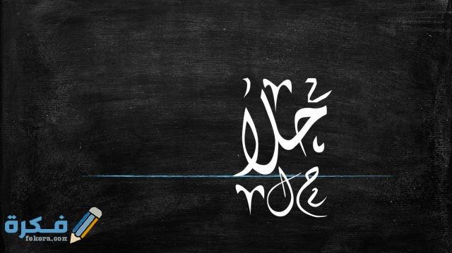 معنى اسم حلا وشخصيتها وحكم التسمية في الاسلام موقع فكرة