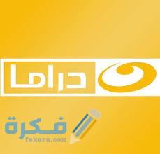 تردد قناة النهار دراما 2021 Nahar Drama الجديد