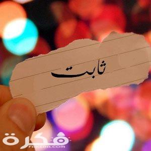 معنى اسم ثابت وشخصيته وحكم التسمية في الاسلام موقع فكرة