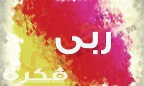 معنى اسم ربى وشخصيتها وحكم التسمية في الاسلام موقع فكرة