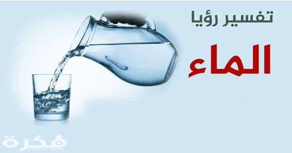 تفسير حلم رؤية الماء في المنام للمتزوجة وللعزباء موقع فكرة