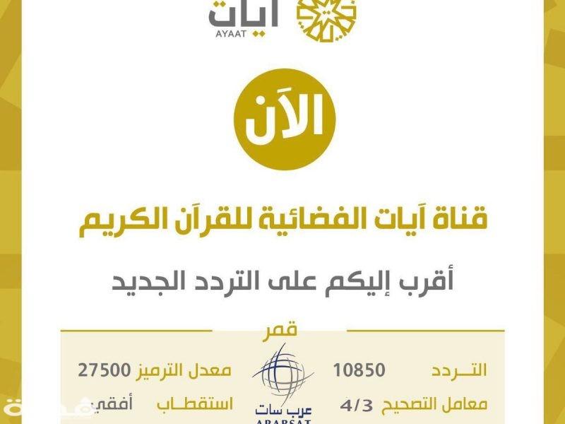 تردد قناة ايات Ayaat 2021 الجديد
