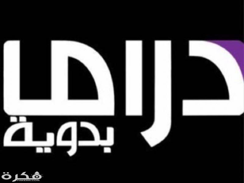 تردد قناة دراما بدوية الجديد 2021 بعد التحديث