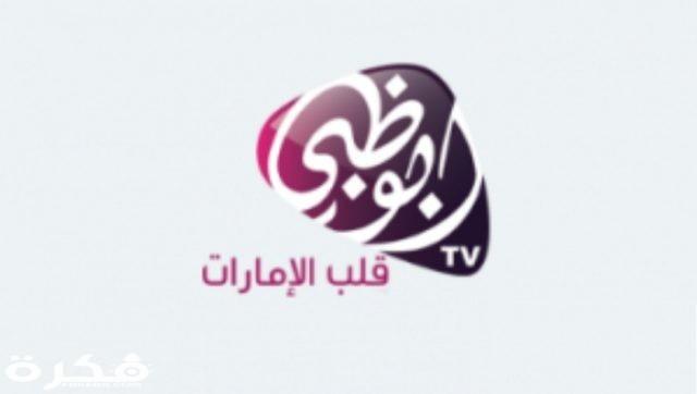 استقبل تردد قناة ابوظبي الاولى الفضائية 2020 Abu Dhabi Tv موقع فكرة