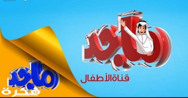 تردد قناة ماجد كيدز للأطفال 2021 Majid Kids TV الجديد