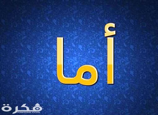 معنى اسم إما وشخصيتها وحكم التسمية في الاسلام موقع فكرة