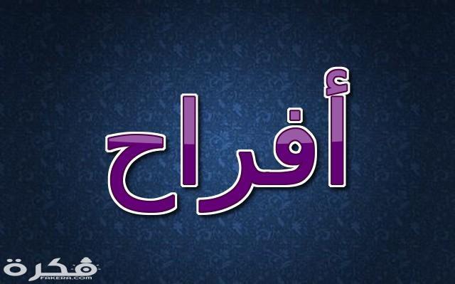 معنى اسم أفراح وشخصيتها وحكم التسمية في الاسلام موقع فكرة