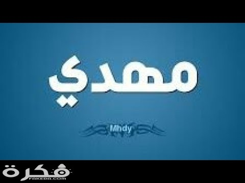 معنى اسم مهدي وصفاته موقع محتوى