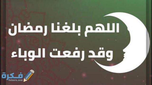 دعاء اللهم بلغنا رمضان بلا وباء