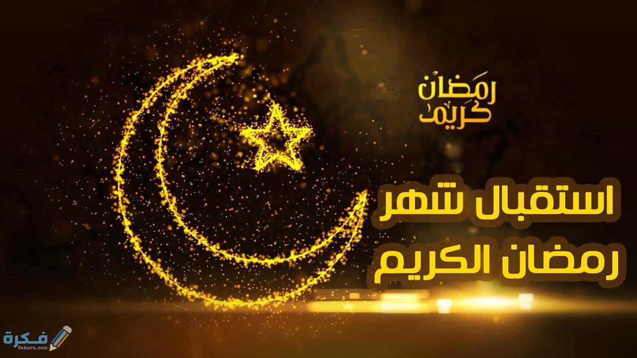 كلام جميل عن شهر رمضان 2