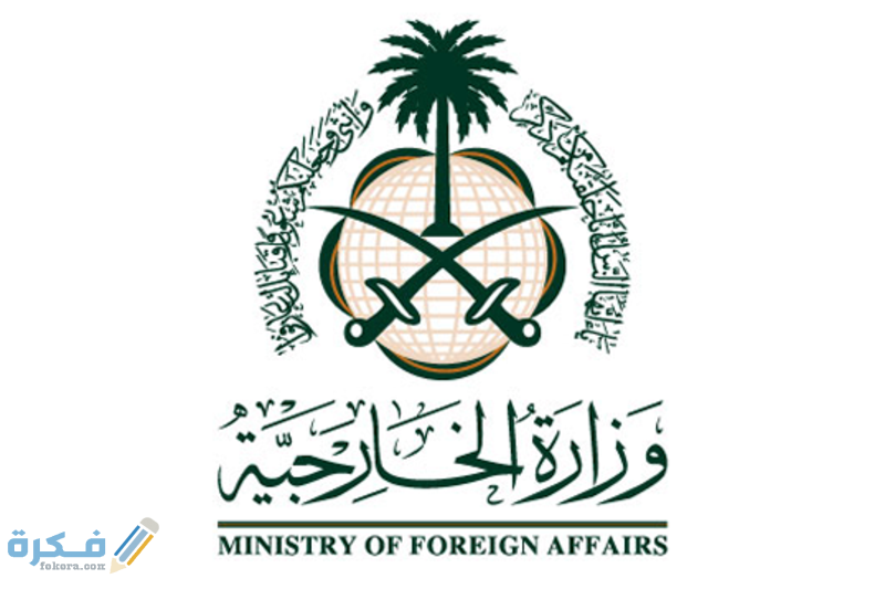 كيفية طلب زيارة عائلية من وزارة الخارجية السعودية 1442