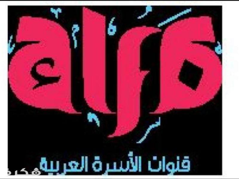 تردد قناة ألفا OSN Channel Alfa 2021 الجديد