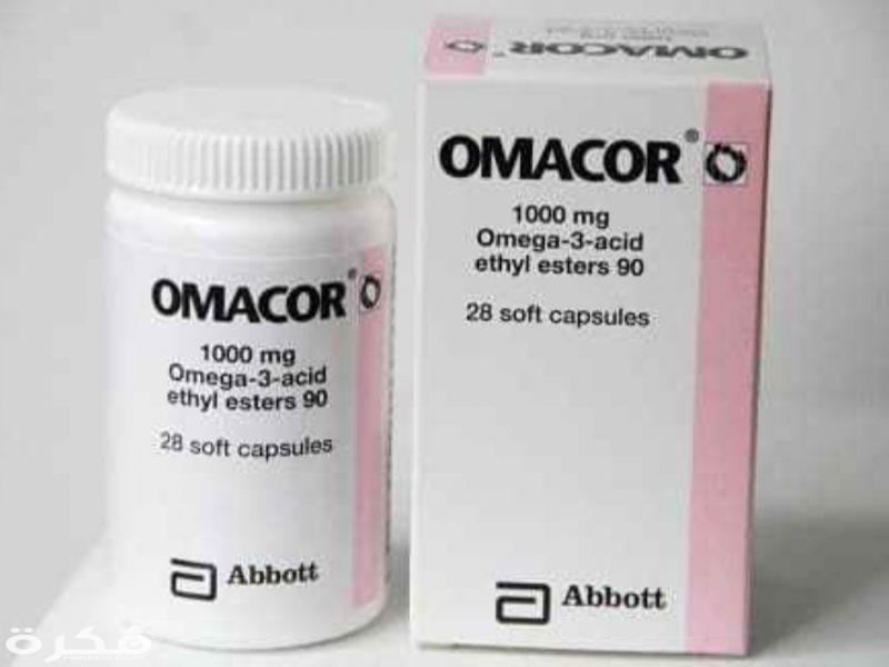 دواعي استعمال ( أوماكور omacor ) مكمل غذائى
