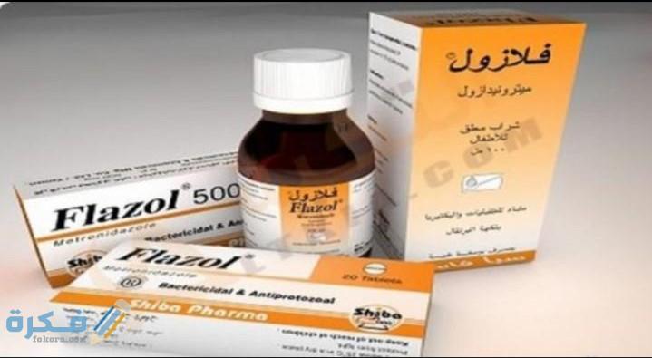 فلازول Flazol دواعي استعمال , سعر ، الاثار الجانبية ، الاضرار ، الجرعة