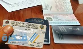 الاستعلام عن صلاحية الإقامة في الكويت 2021