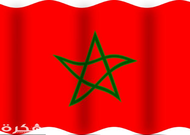 صور علم المغرب 2021