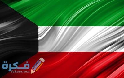 صور علم الكويت 2021