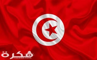 صور علم تونس 2021