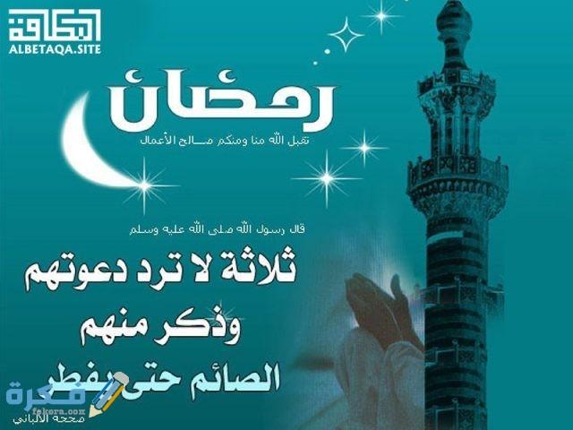 اجمل دعاء رمضان