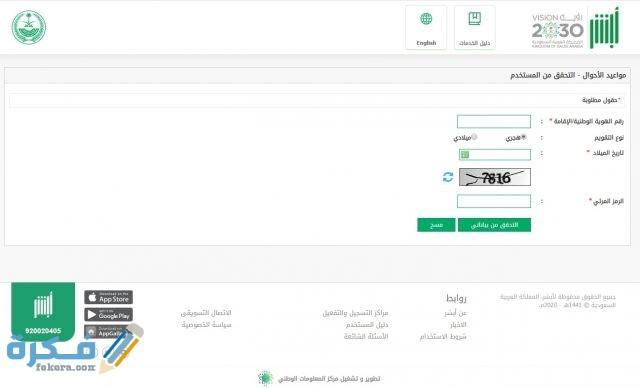 طريقة حجز الاحوال المدنية عبر الانترنت 1442 موقع فكرة