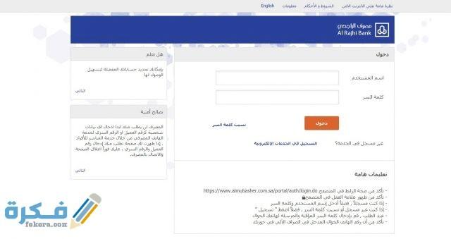 طريقة تحديث بيانات الهوية بنك الراجحي موقع فكرة