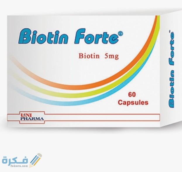 بيوتين فورت biotin forte دواعي استعمال , سعر ، الاثار الجانبية ، الاضرار ، الجرعة