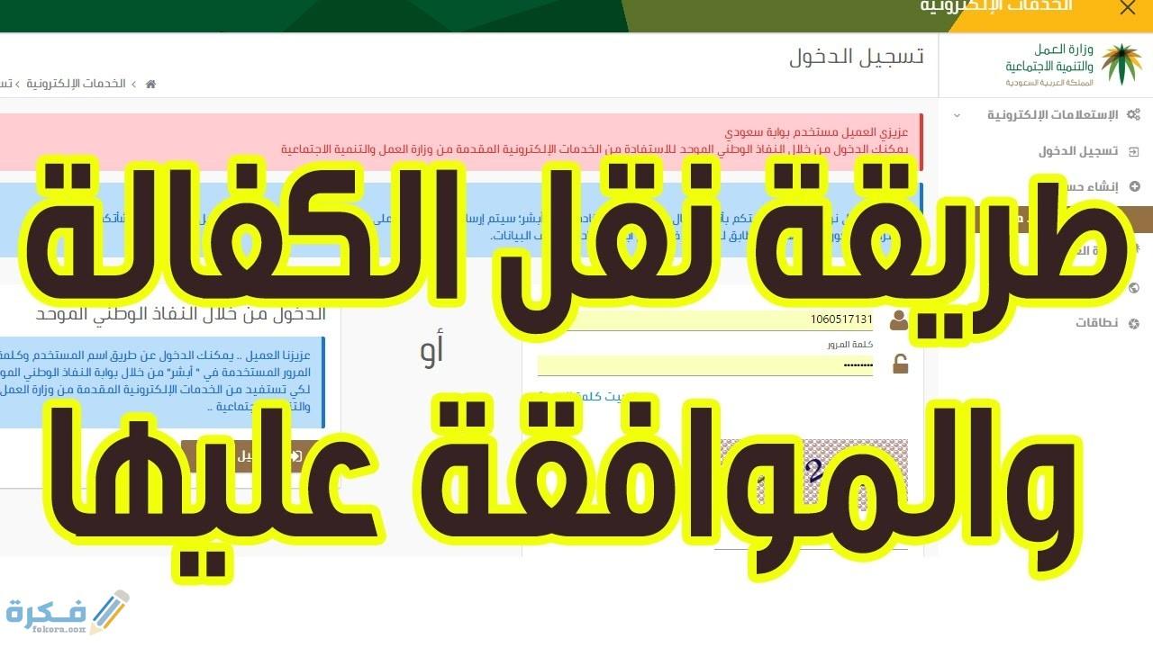 شروط نقل الكفالة بالسعودية والموافقة عليها 1442 موقع فكرة