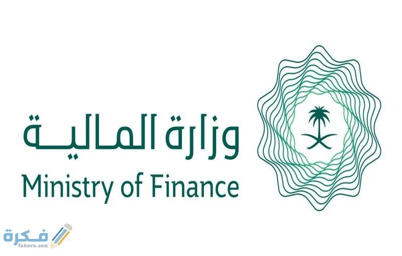 وزارة المالية استعلام عن معاملة برقم الهوية 1442