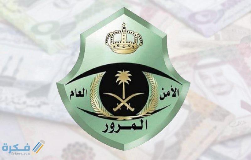 شروط تجديد استمارة المرور السعودي 1442