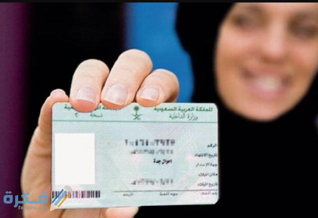 الاوراق المطلوبة لاستخراج بطاقة احوال للنساء المتزوجات