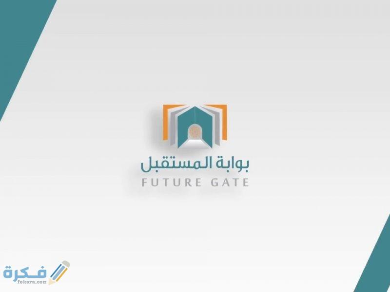 كيفية تسجيل الدخول موقع بوابة المستقبل