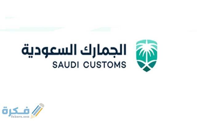 السلع الممنوعة في الجمارك السعودية