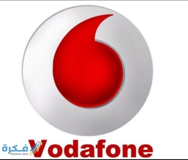 معرفة الخدمات المشترك فيها في فودافون مصر موقع فكرة