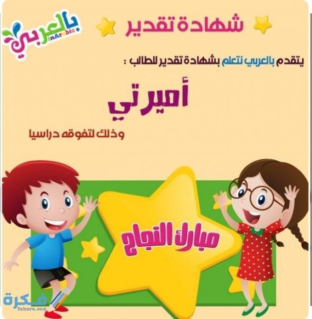 شهادات شكر وتقدير للاطفال جاهزة للكتابة عليها Word موقع فكرة