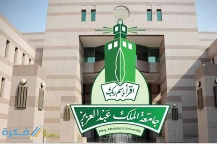 شروط القبول في جامعة الملك عبدالعزيز 1442 - موقع فكرة