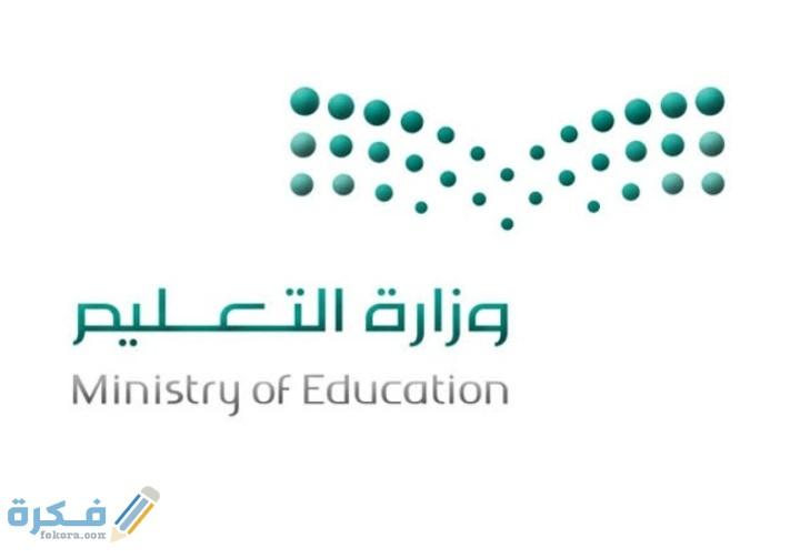سلم الرواتب للمعلمين والمعلمات للعام الجديد في السعودية