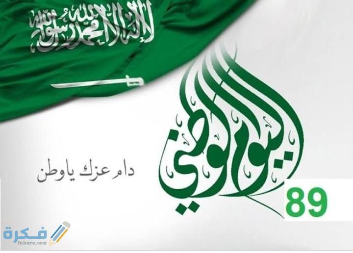 خطبة محفلية عن اليوم الوطني الـ90 السعودي قصيرة