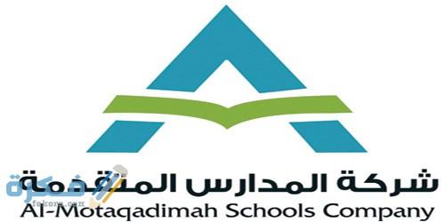 الاستعلام عن شركة المدارس المتقدمة في المملكة العربية السعودية