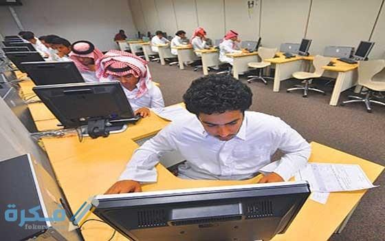 الاستعلام عن شروط قبول الاجانب في الجامعات السعودية