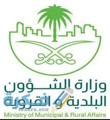 حساب رسوم البلدية خلال وزارة الشؤون البلدية والقروية 1442