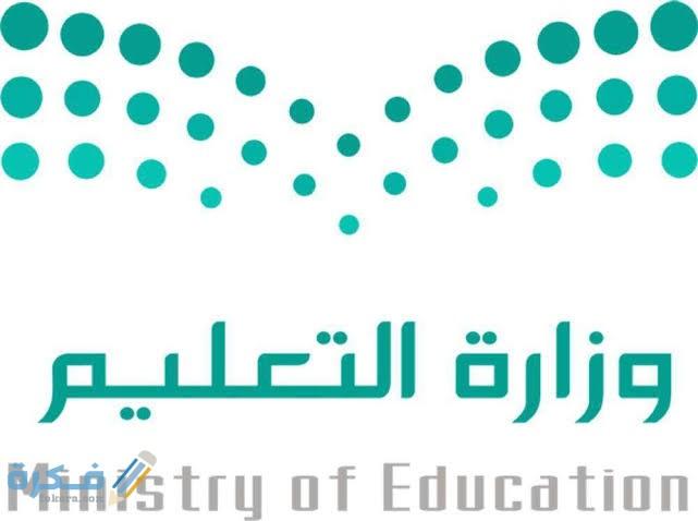موعد التقديم في حركة النقل الخارجي للمعلمين والمعلمات وزارة التعليم