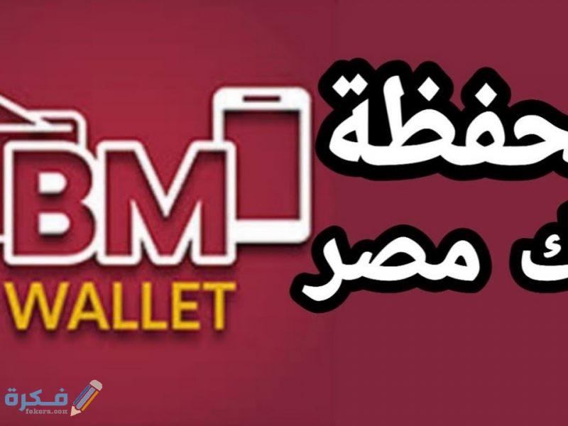 طريقة فتح محفظة بنك مصر ..طريقة شحن محفظة بنك مصر