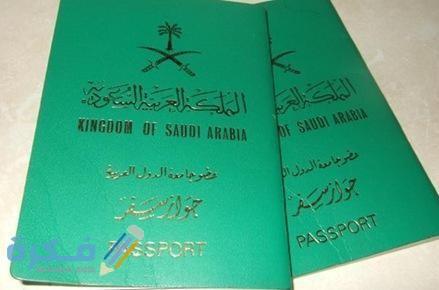 شروط الحصول على الجواز السعودي لغير السعوديين 2021 موقع فكرة